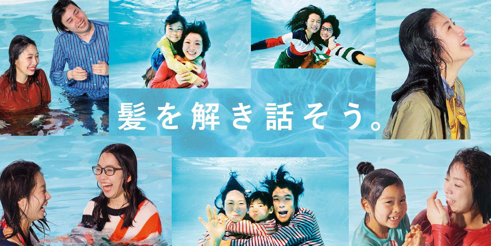 スカルプD/スカルプD ボーテが国際女性デーに合わせて 髪に悩む女性の笑顔を応援するキャンペーン動画を配信開始