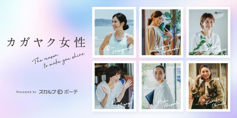 スカルプD ボーテは長谷川理恵さんや畑野ひろ子さんなど 憧れのライフスタイルを送る6名の女性たちが登場する動画 「カガヤク女性~The reason to make you shine~」を公開