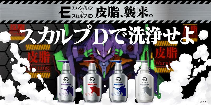 エヴァンゲリオン × スカルプD 「頭皮に100%シンクロする」限定ボトル発売