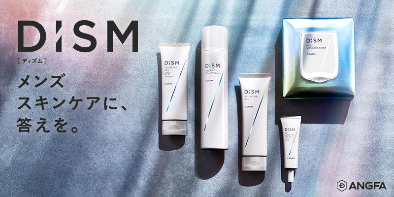 肌のバリア機能を整え、透明感のあるハリ肌へ! シンプルステップで肌の角層保湿が叶う 30代男性向けの新メンズスキンケアブランド「DISM(ディズム)」誕生 ~2021年4月21日(水)より発売開始~