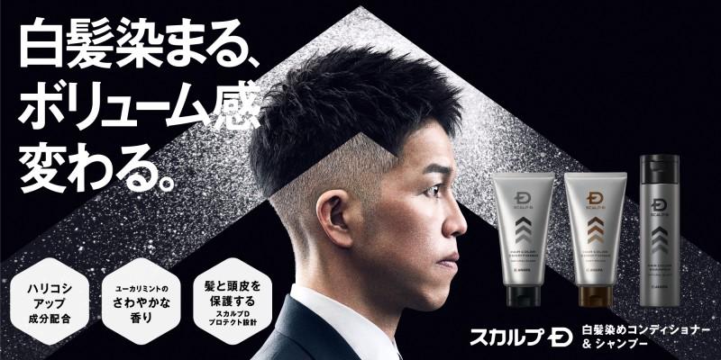 スカルプDヘアカラーシリーズをリニューアル! 白髪ケアだけでなく、髪の「ボリューム感」までも実現