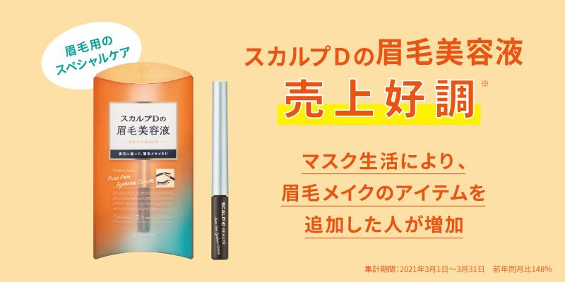 スカルプDの眉毛美容液の売上が好調 「コロナ以前よりも眉毛が重要になった」女性は47%