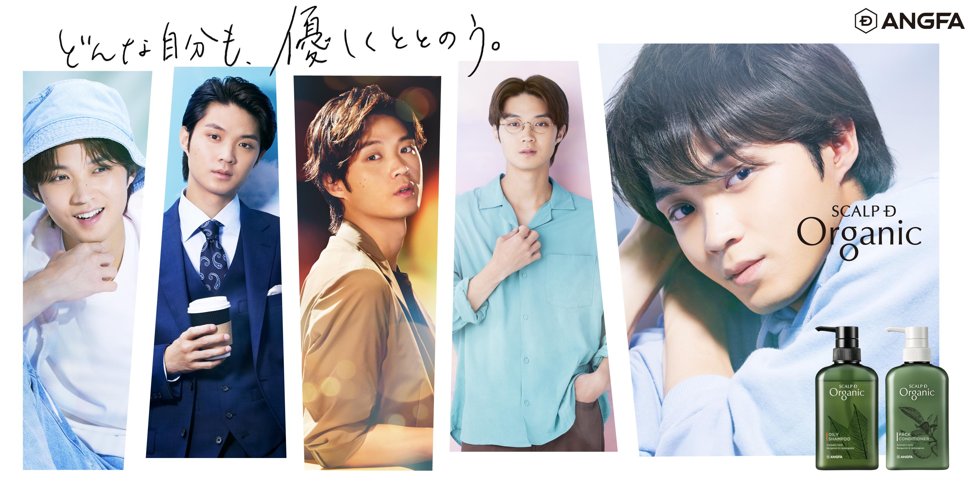 スカルプDが新ブランドのメインキャラクターに俳優の磯村勇斗さんを起用 5人のキャラクターを見事に演じわける、カメレオンぶりに注目! 新ブランド「スカルプD オーガニック」のWEBCMを9月15日(水)より公開