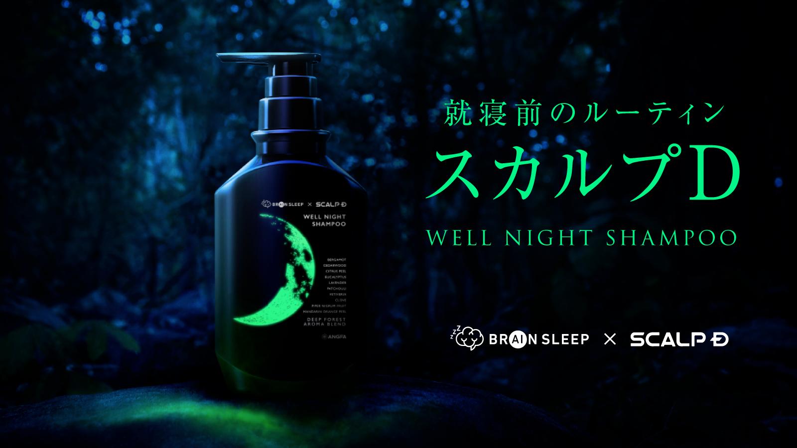 ブレインスリープ × アンファー 『睡眠の質』に着目!就寝前のバスタイムをリラックス空間へ  スカルプD ウェルナイトシャンプー 誕生  2021年9月3日(金)よりMakuakeにて予約販売開始