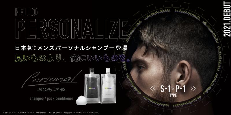 """日本初※1!3人の専門家が監修する """"メンズパーソナライズシャンプー"""" 誕生  シャンプー迷子を救う 「パーソナル スカルプD」 新発売 2021年10月20日(頭髪の日)より販売開始"""