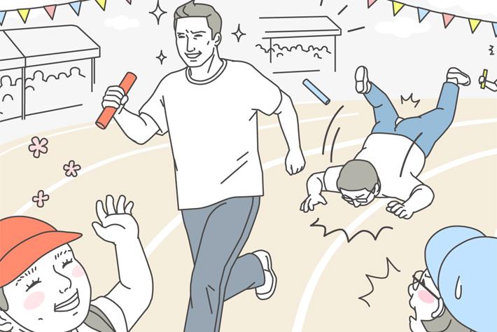 運動会で転ばずかっこよく走るトレーニング法は?