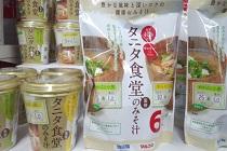 タニタ食堂(R)×マルコメがコラボ! 減塩みそ汁が、さら...