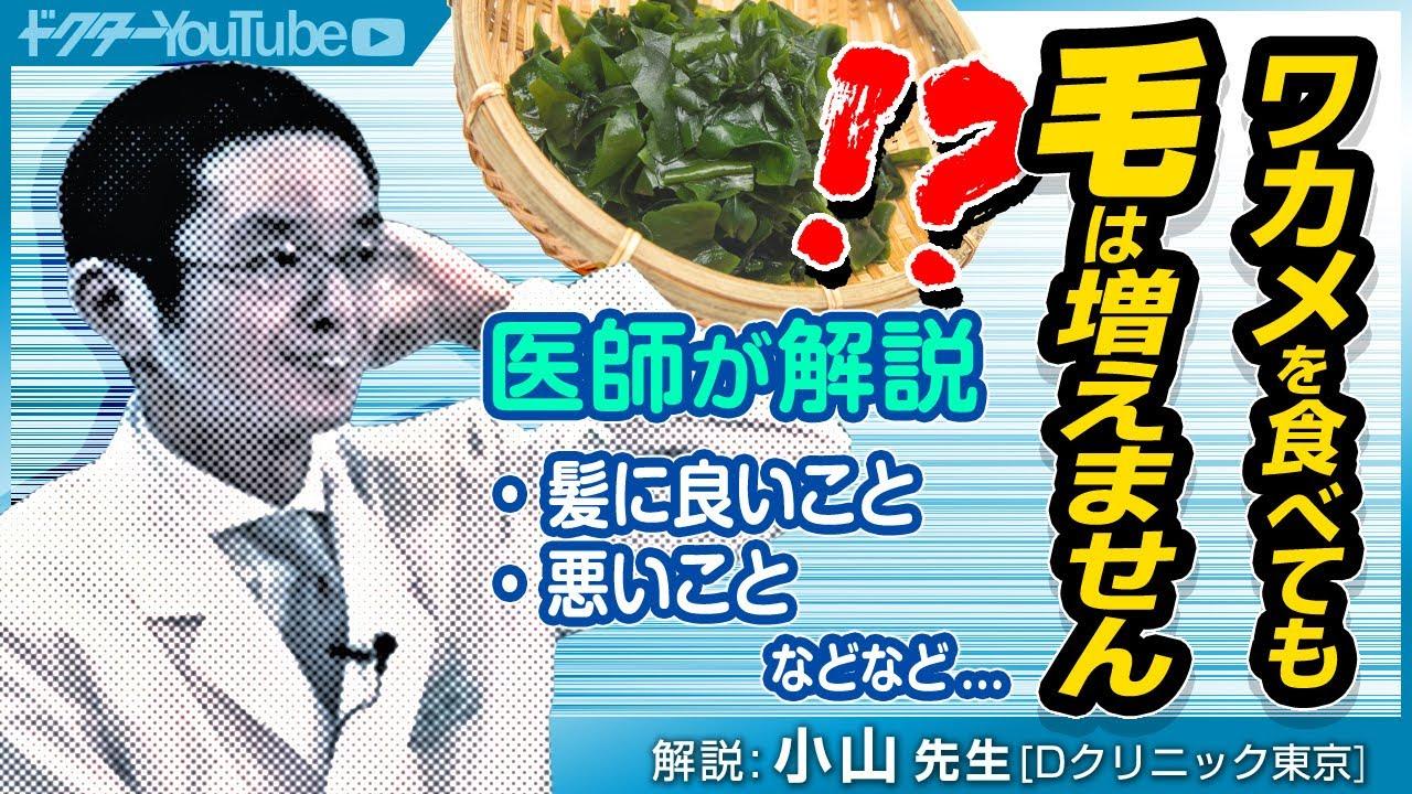 髪に良いこと悪いことを頭髪専門家・小山先生が解説