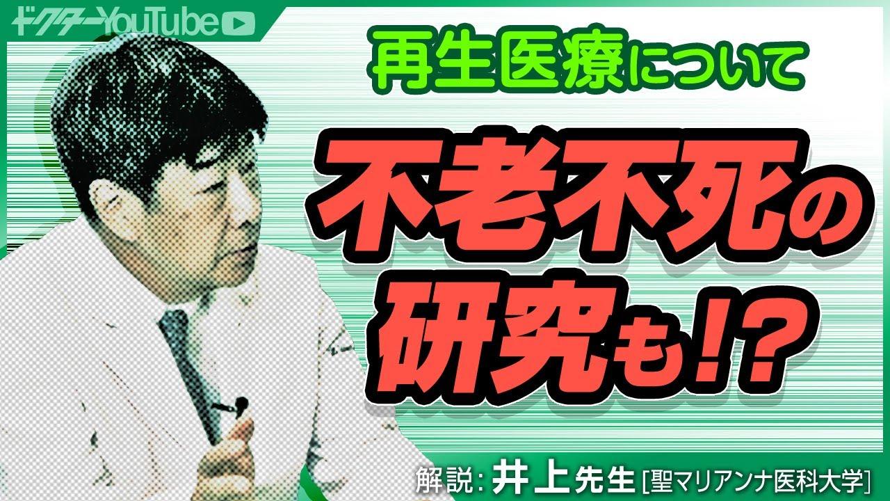 話題の再生医療について聖マリアンナ医科大学の井上先生が解説!