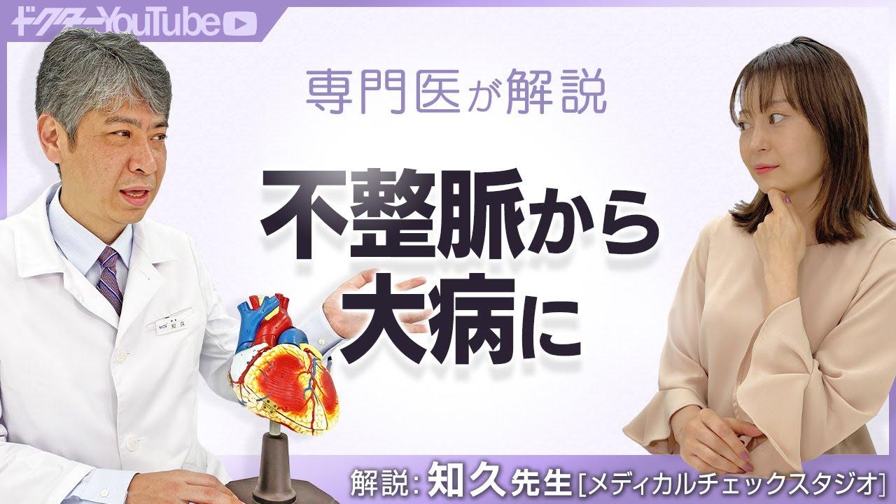 不整脈が心配!危険な不整脈とは?心臓血管内科医の知久正明先生が解説