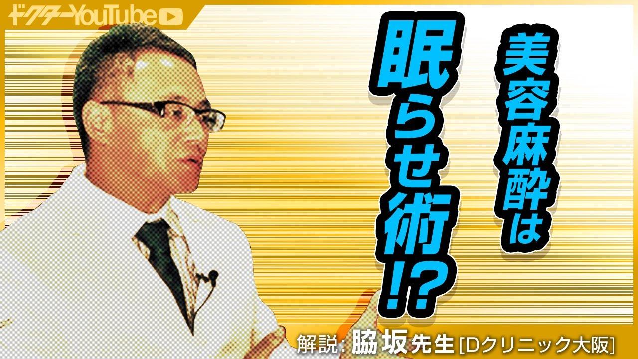 美容整形での麻酔は痛くない!?一般の手術との違いを麻酔科医の脇坂長興先生が解説!
