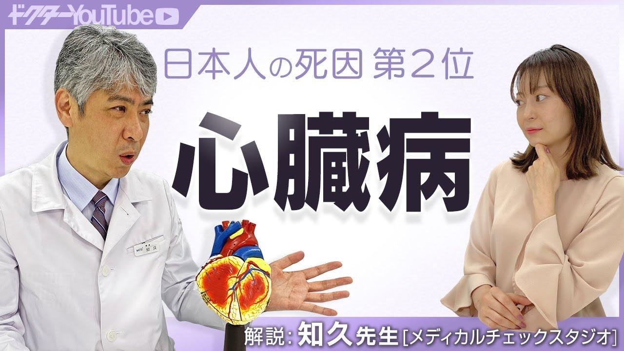 心筋梗塞を防ぐ方法を心臓血管内科医の知久正明先生が語る!超貴重なステント治療映像も!