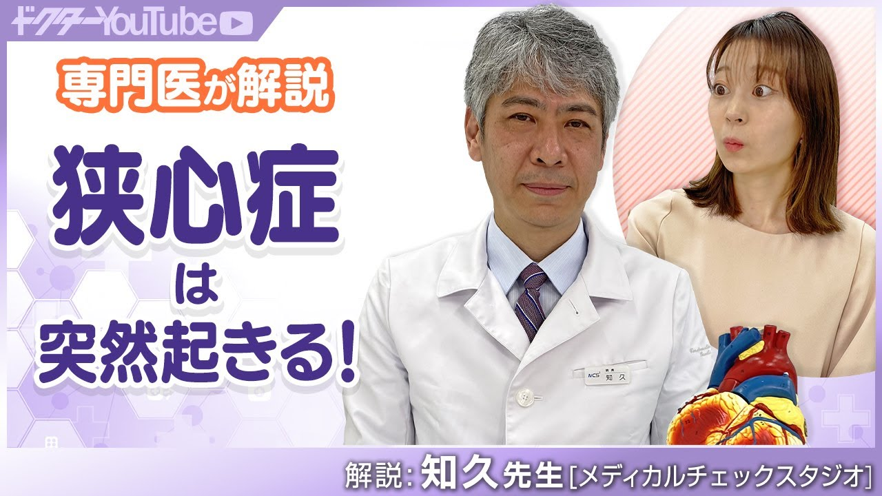 狭心症を防ぐ方法を心臓血管内科医の知久正明先生が語る!