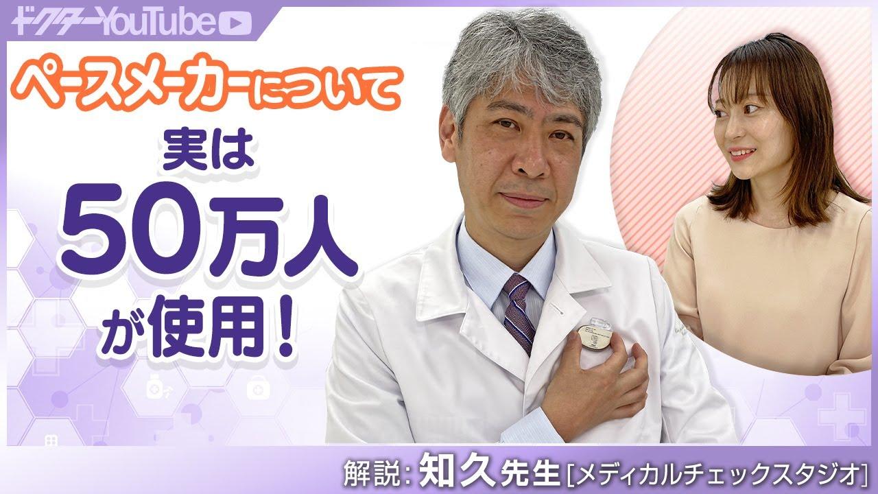 ペースメーカーの仕組みを5分で解説!心臓血管内科医の知久正明先生