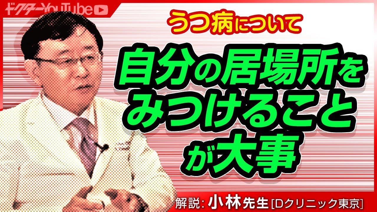 うつ病について精神科医の小林一広先生が解説!