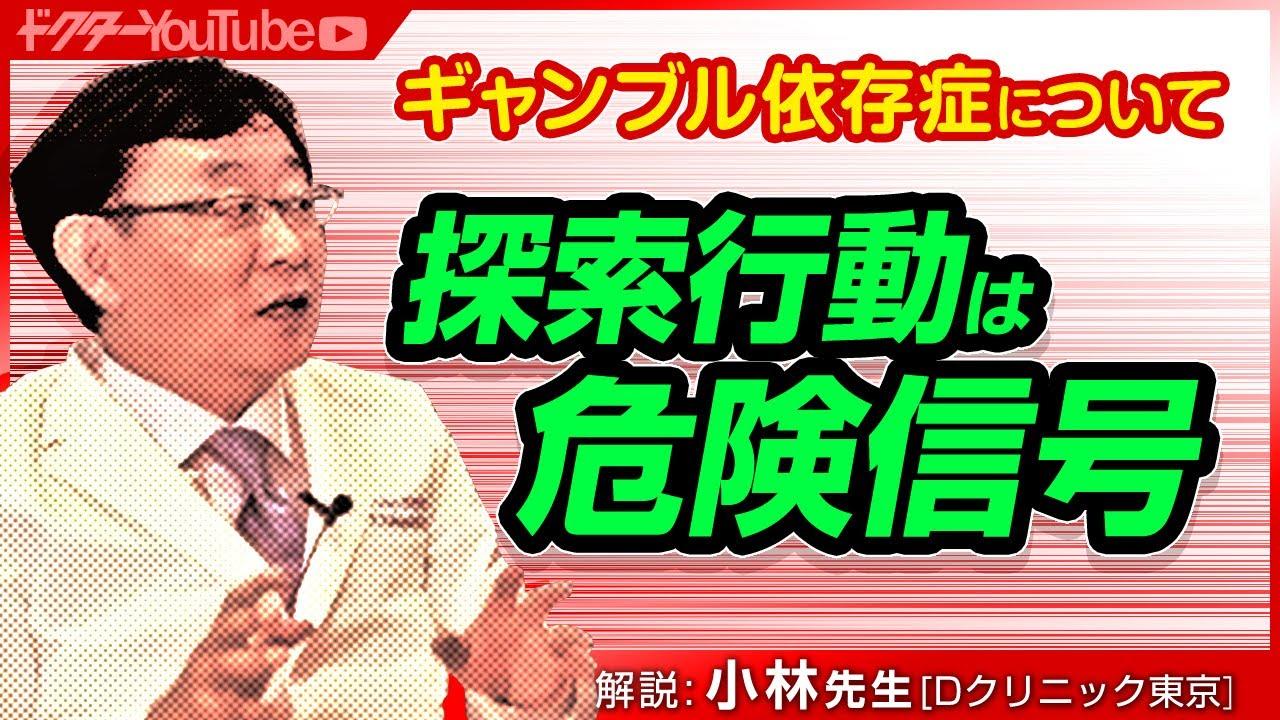 ギャンブル依存症について精神科医の小林一広先生が解説!