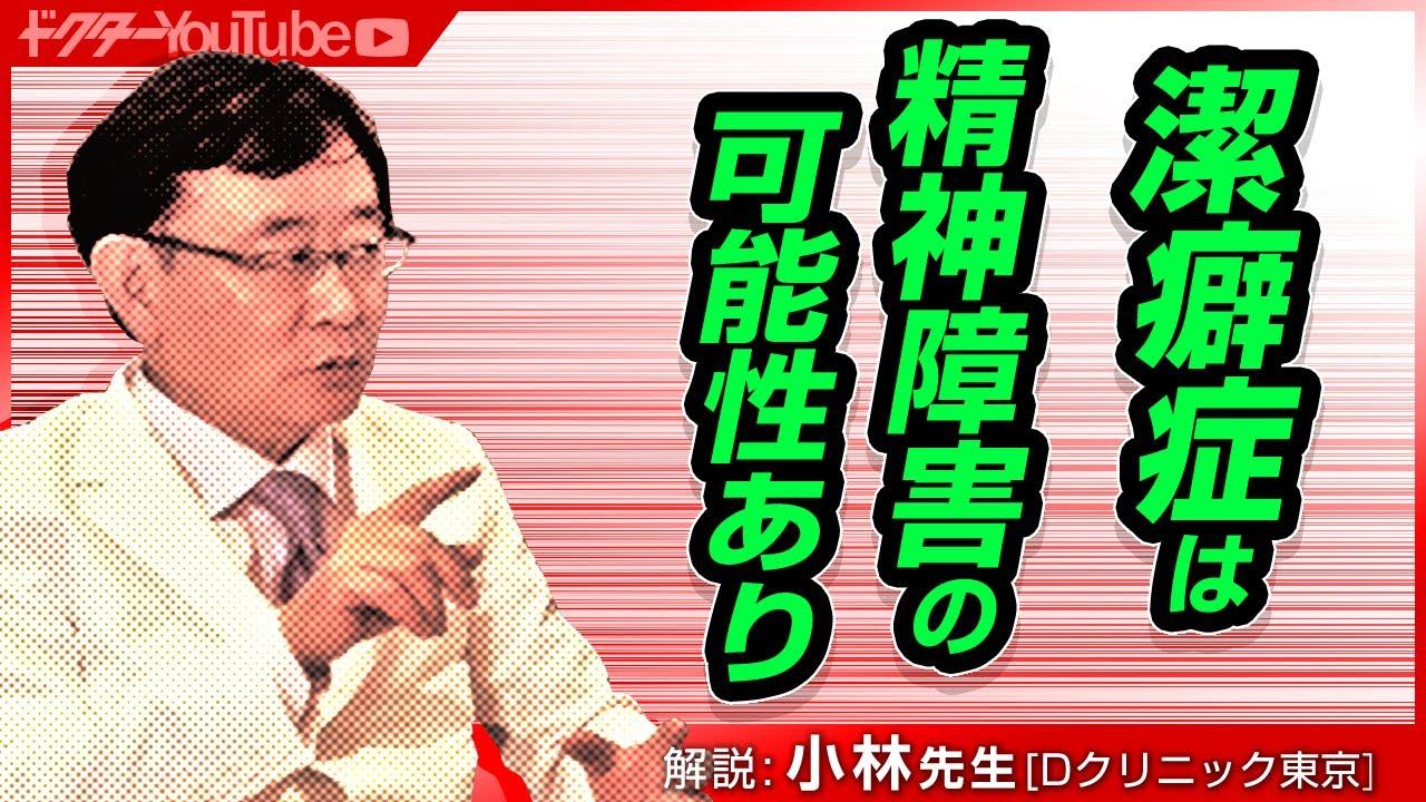 潔癖症(強迫性障害)について精神科医の小林一広先生が解説!