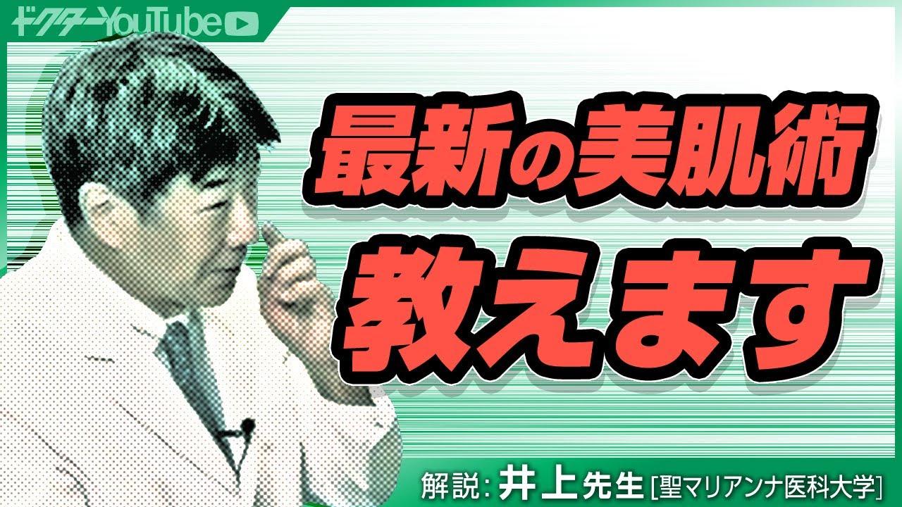 美肌を保つ方法を皮膚の専門の聖マリアンナ医科大学の井上肇先生が解説!