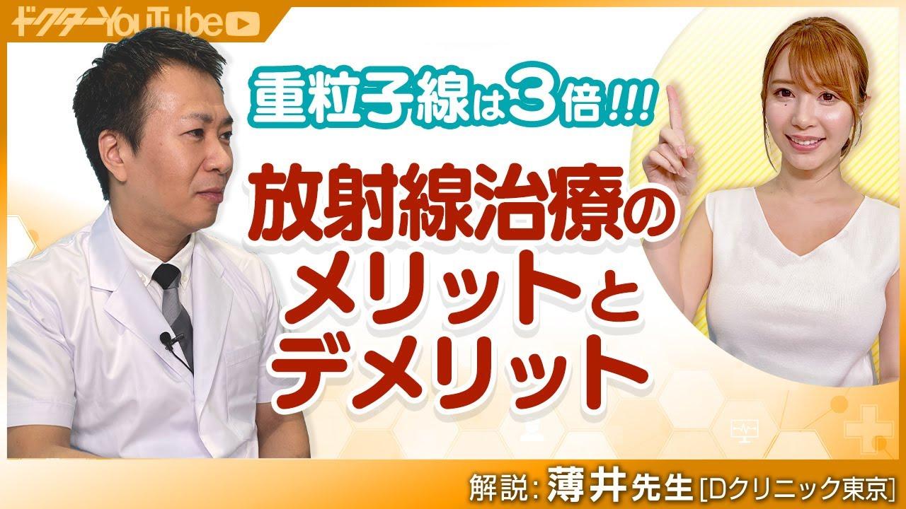 放射線治療のメリットとデメリットを放射線科医の薄井庸孝先生が解説!