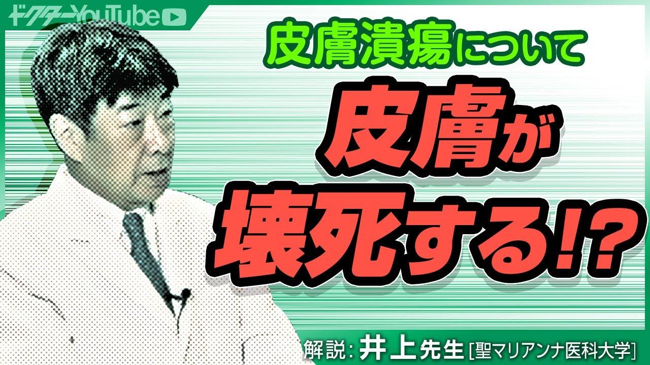 皮膚潰瘍について聖マリアンナ医科大学の井上肇先生が解説!