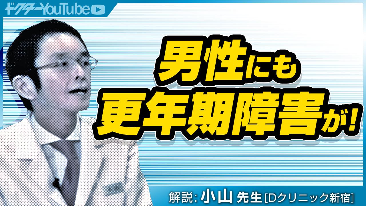 男性更年期障害ってなに?女性だけではない、男性にも起こる更年期障害を、小山先生が徹底解説!