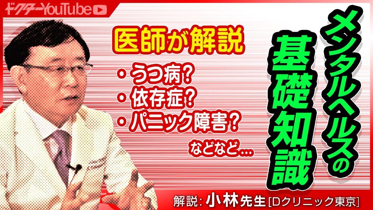 メンタルヘルス基礎知識を精神科医の小林先生が解説!