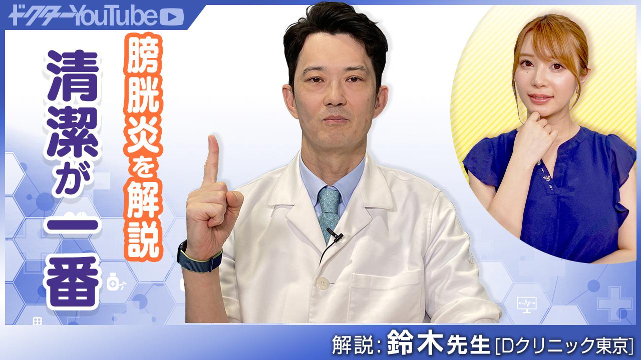膀胱炎を泌尿器科医の鈴木雄一郎先生が解説