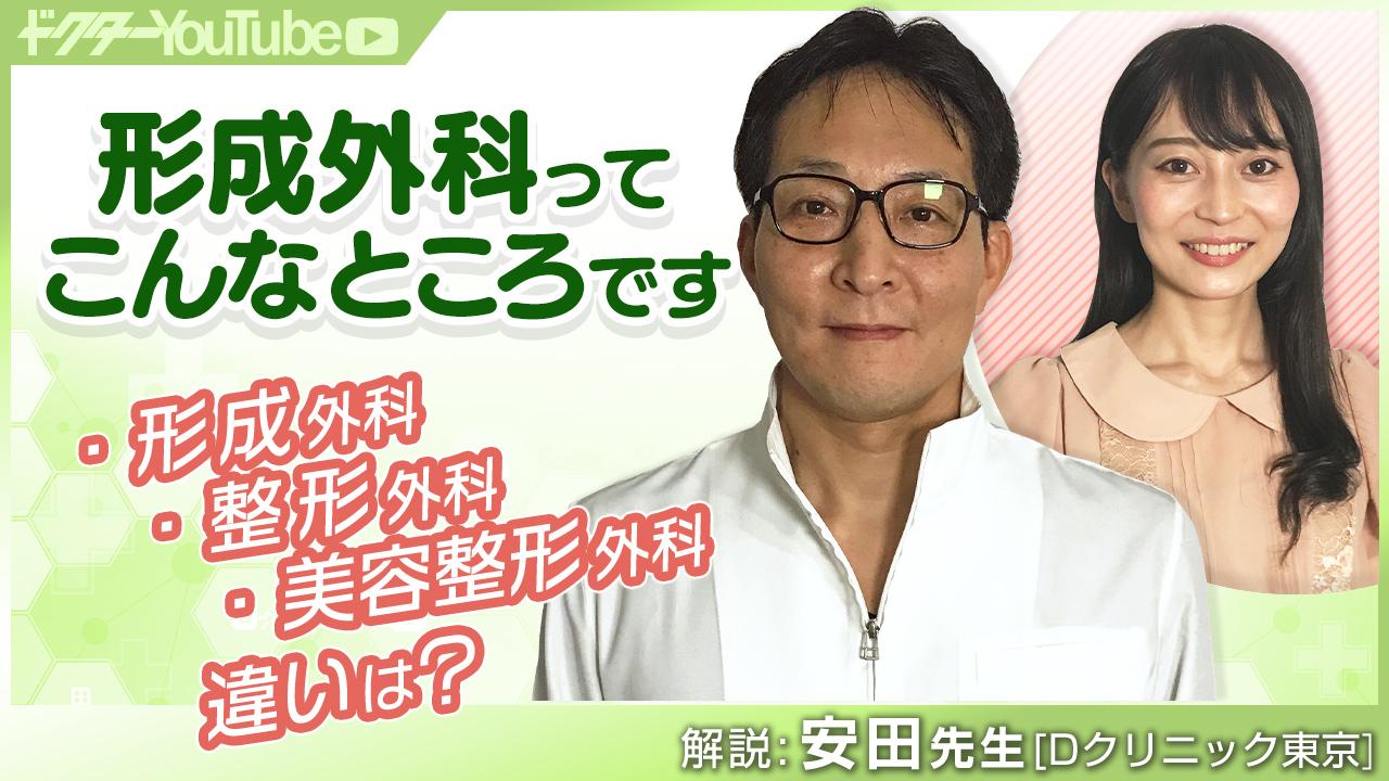 形成外科と整形外科と美容整形外科の違いは?
