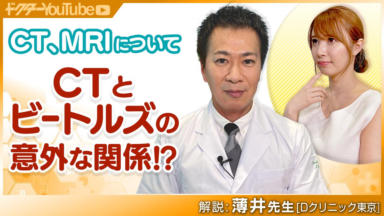 CT、MRIなどの歴史と最新事情を放射線科医の薄井庸孝先生が解説!