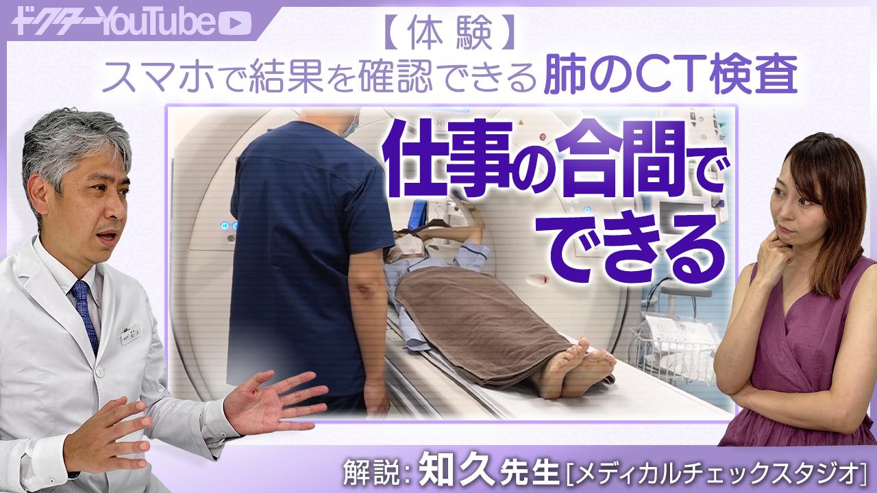 スマホで結果を確認できる肺のCT検査を体験