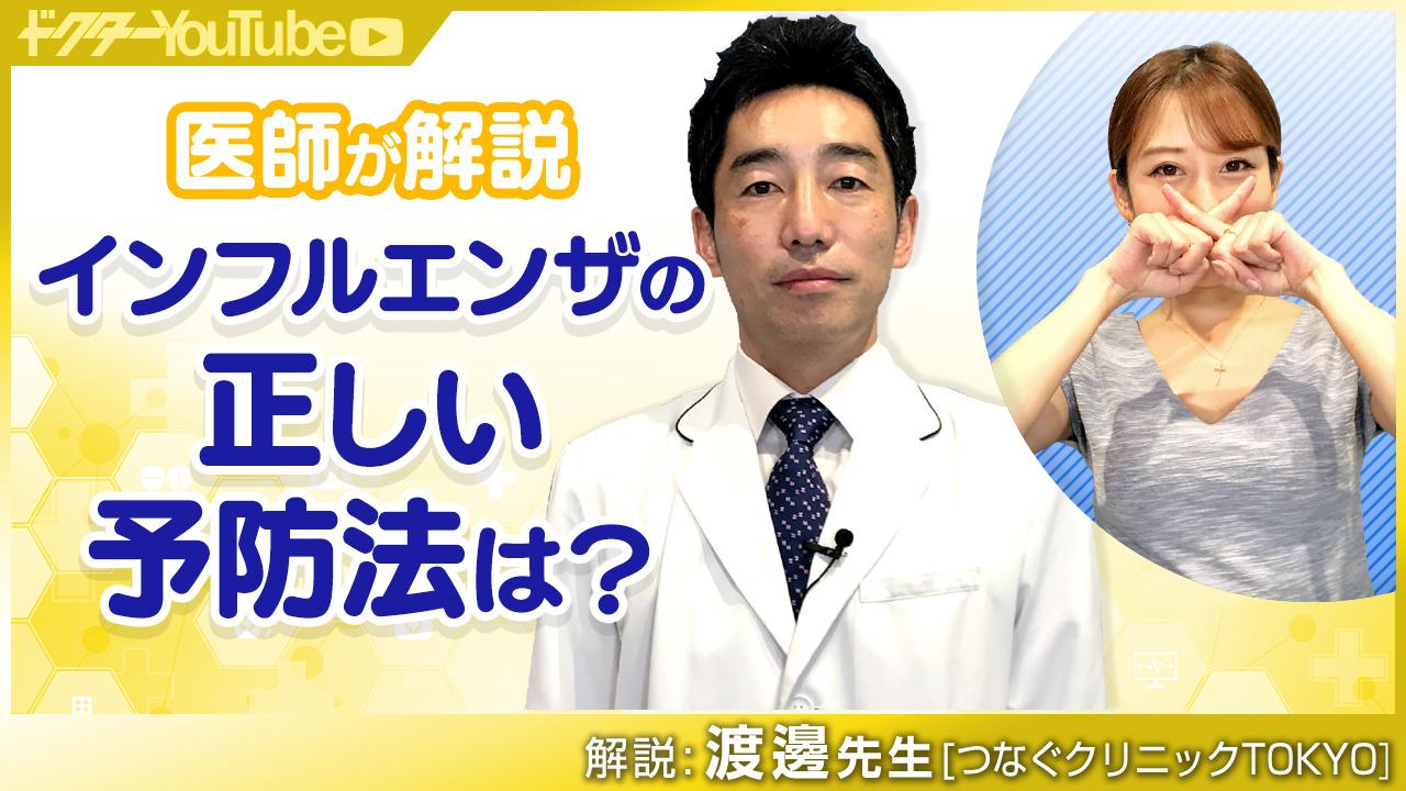インフルエンザの正しい予防法は?つなぐクリニックTOKYOの渡邊康夫院長が解説