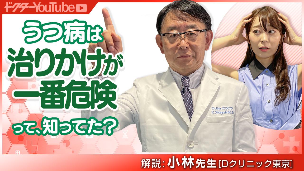 うつ病の改善方法をDクリニック東京院長・小林一広先生が解説