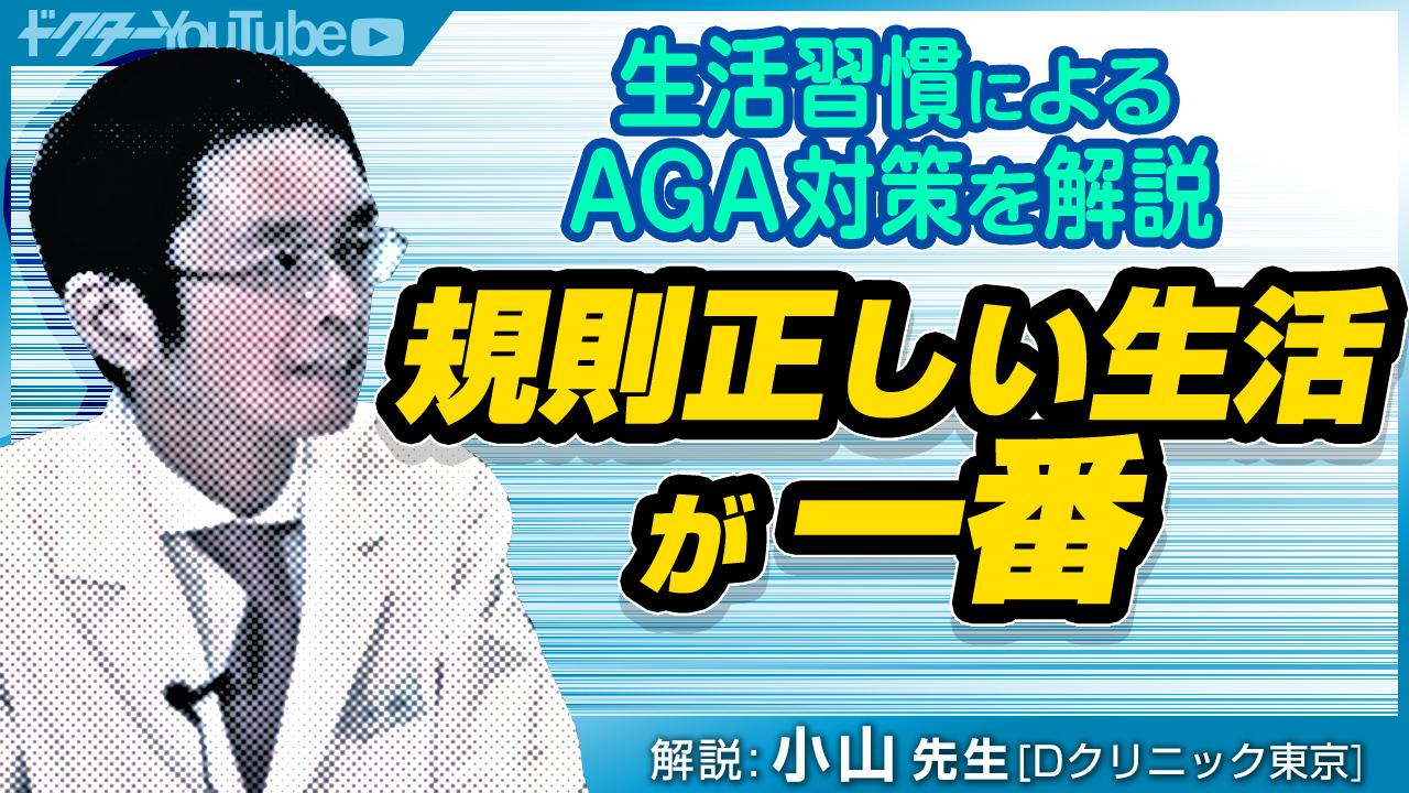 生活習慣改善によるAGA(薄毛)対策を専門家・小山太郎先生が解説!