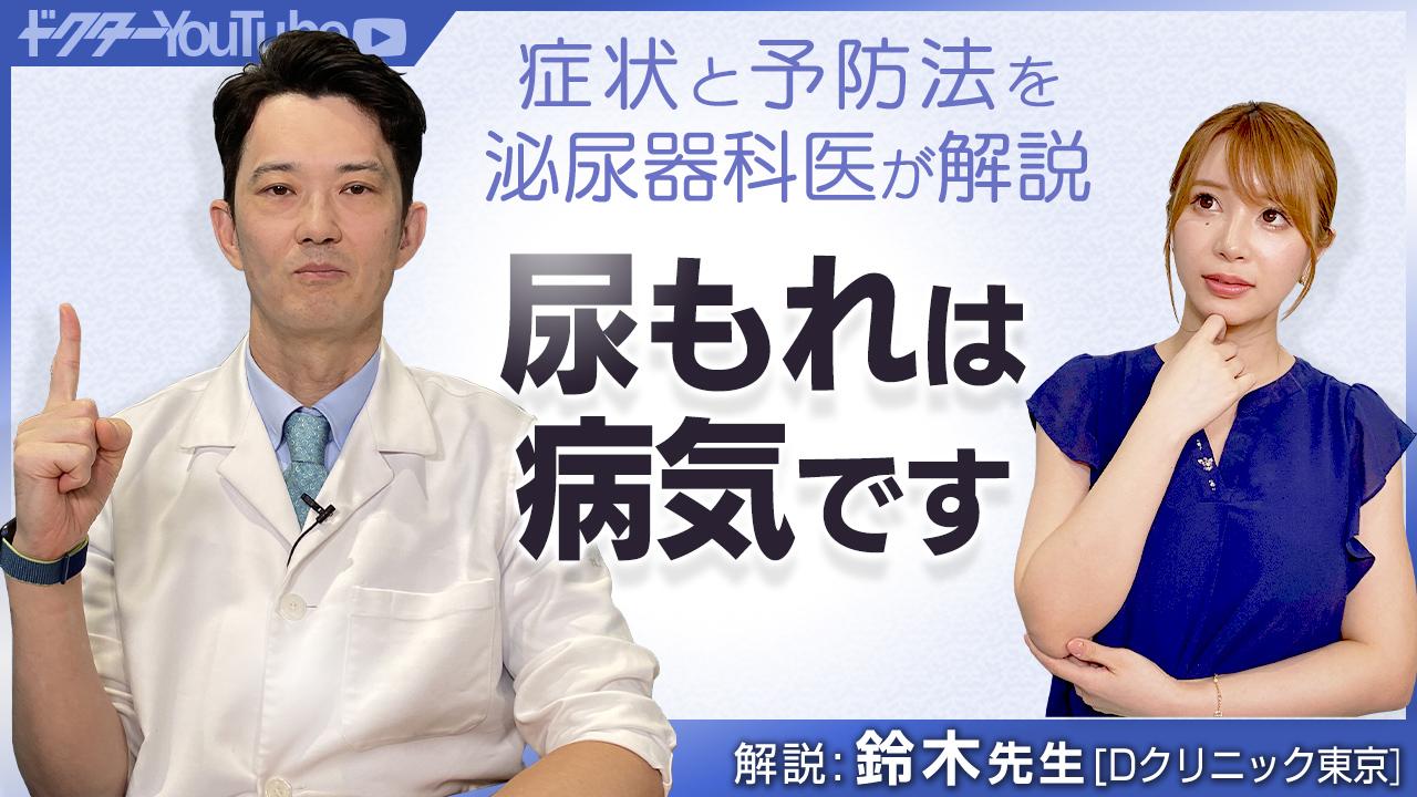 尿もれの症状と予防法を泌尿器科医の鈴木雄一郎先生が解説