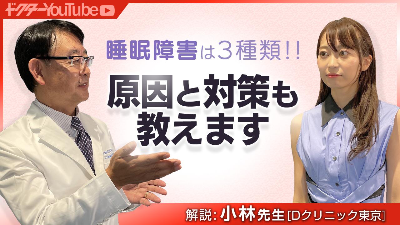 眠れない!睡眠障害についてDクリニック東京 理事長 小林一広先生が解説