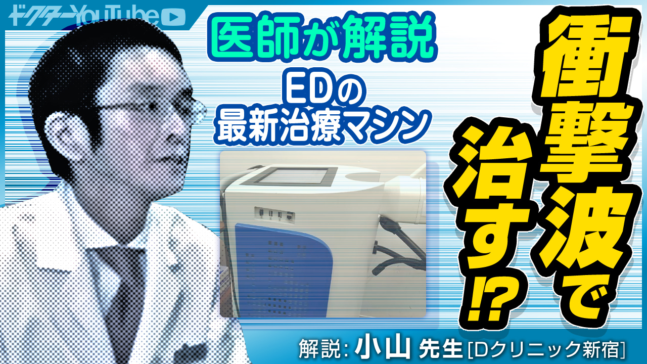 勃起不全の最新治療マシンを専門家・小山太郎先生が解説!