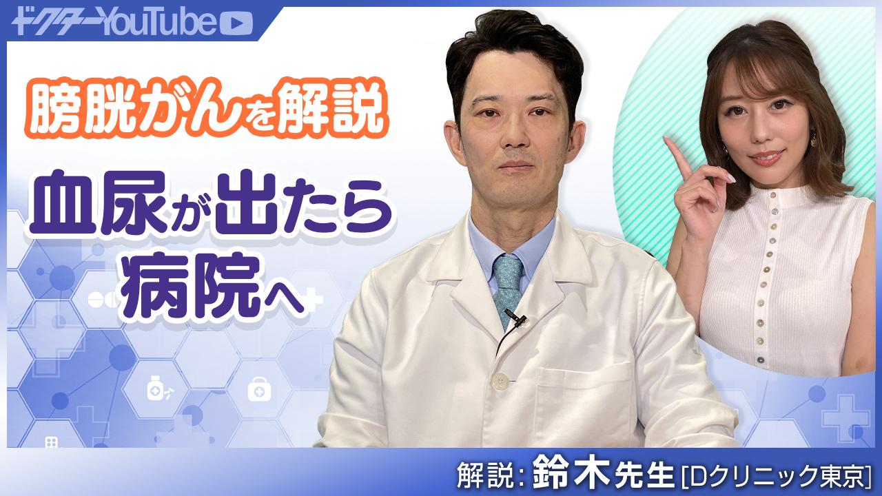 膀胱がんを泌尿器科医の鈴木雄一郎先生が解説