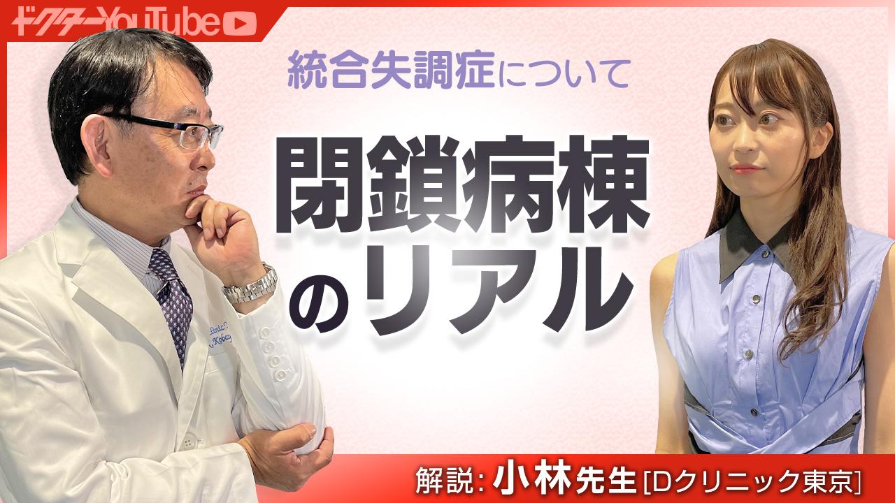 統合失調症についてDクリニック東京 理事長 小林一広先生が解説