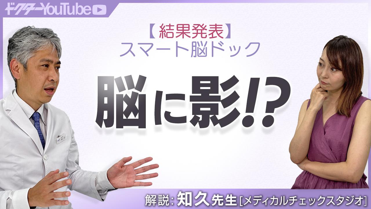 スマート脳ドックの結果発表!メディカルチェックスタジオ院長の知久正明先生が解説