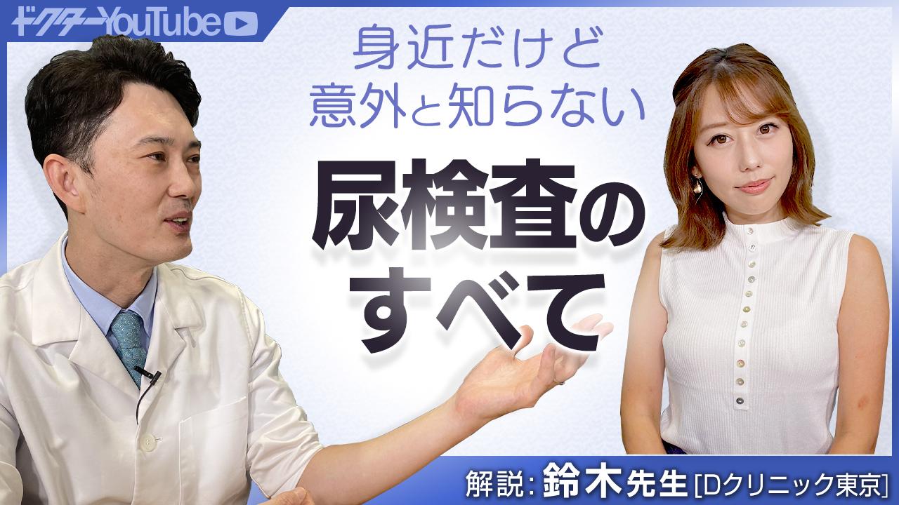 身近だけど意外と知らない尿検査について泌尿器科医の鈴木雄一郎先生が解説