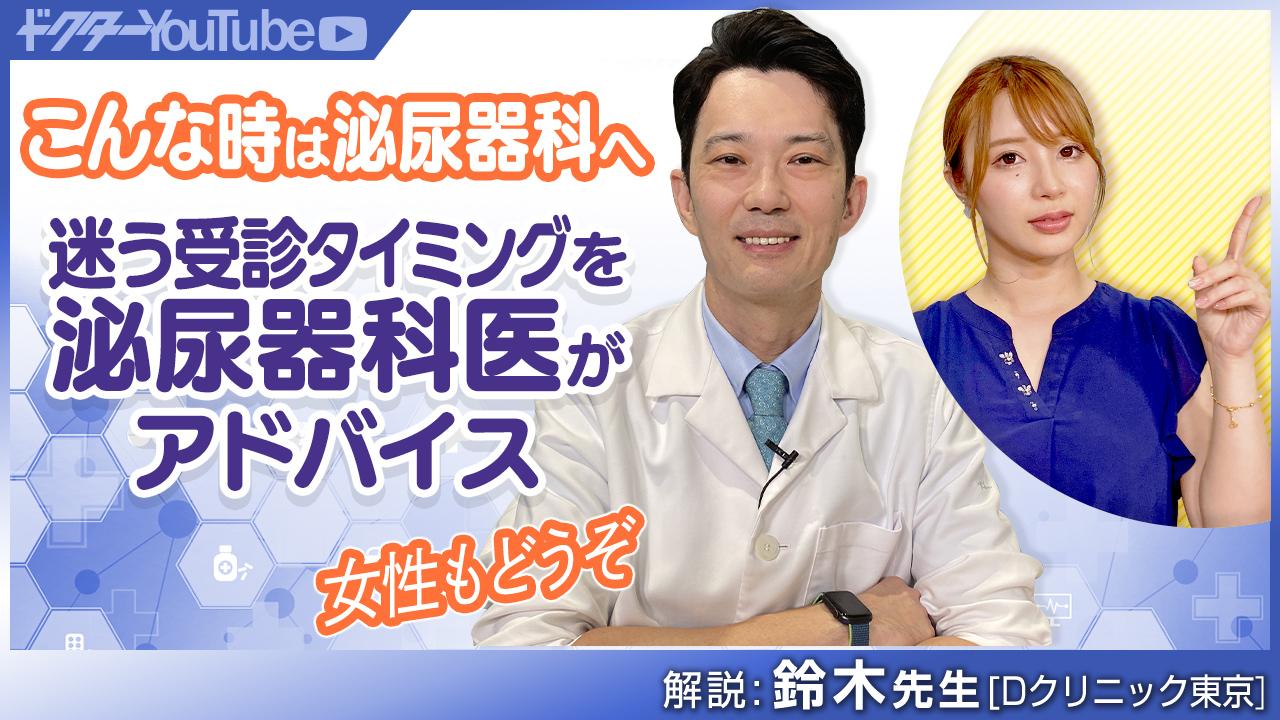 こんな時は泌尿器科へ!迷う受診タイミングを泌尿器科医の鈴木雄一郎先生がアドバイス