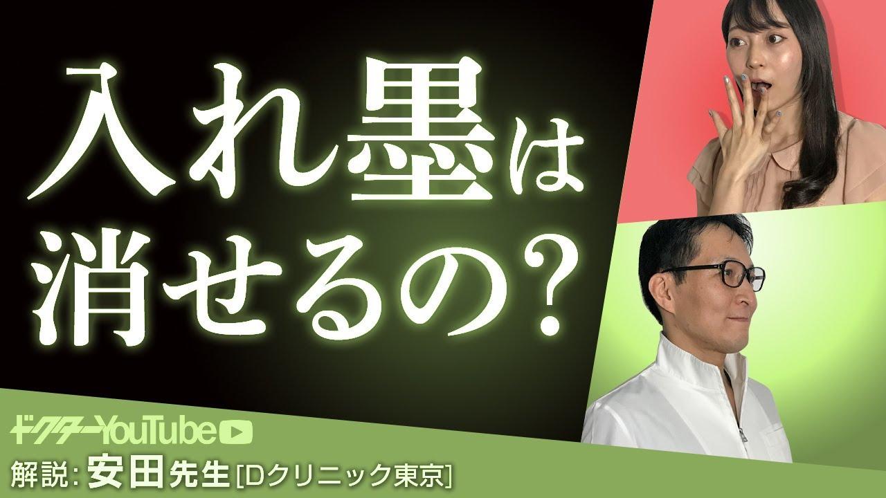 あざや入れ墨の消し方を形成外科医の安田吉宏先生が解説