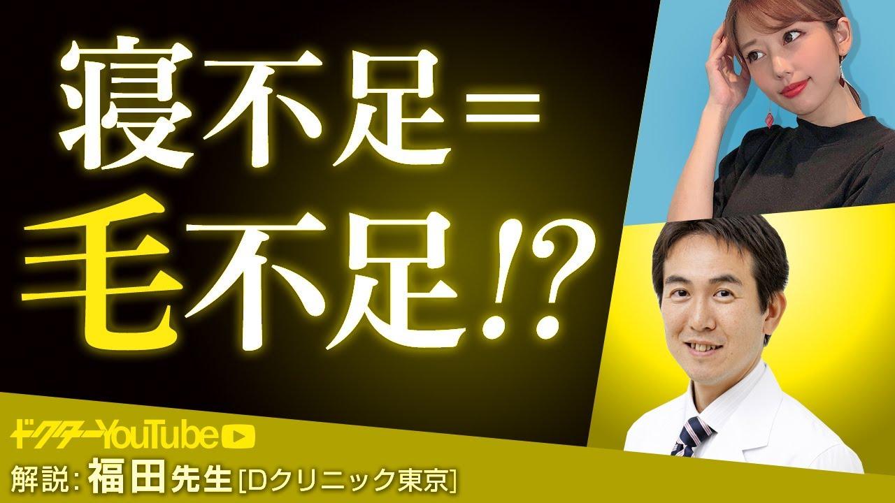 睡眠と薄毛の関係を頭髪の専門家・福田康孝先生が解説