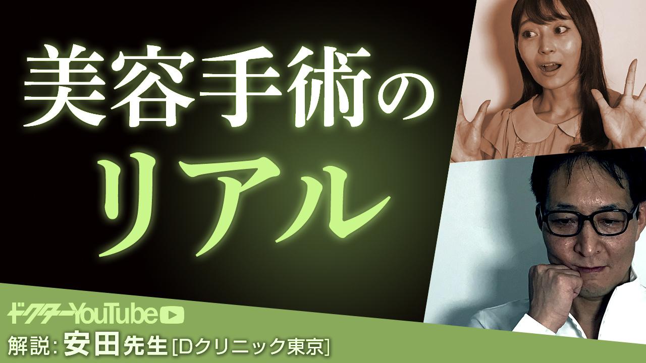 美容手術について形成外科医の安田吉宏先生が解説