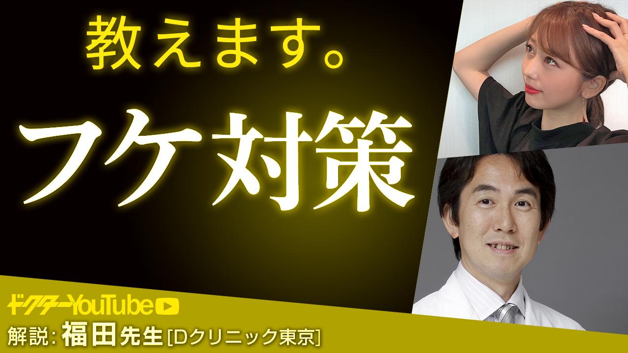 フケの予防について頭髪の専門家・福田康孝先生が解説