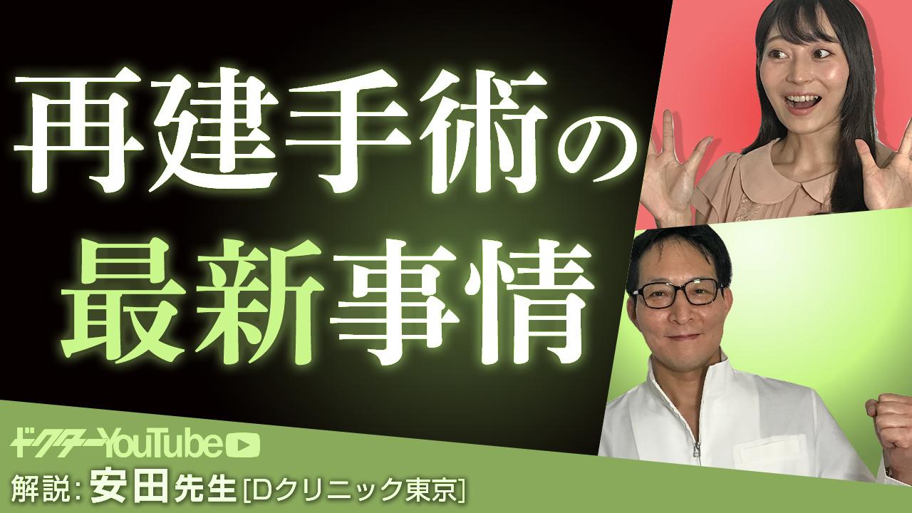 再建手術について形成外科医の安田吉宏先生が解説