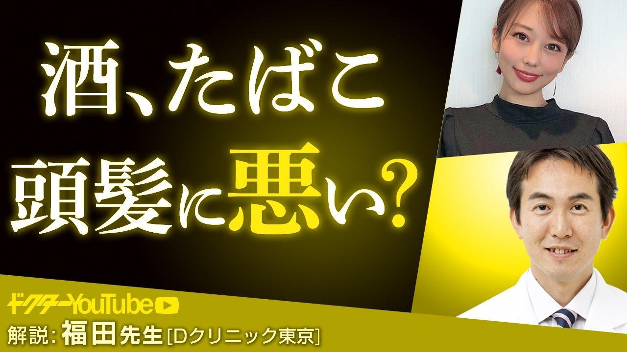 酒とタバコが頭髪に与える影響を専門家・福田康孝先生が解説