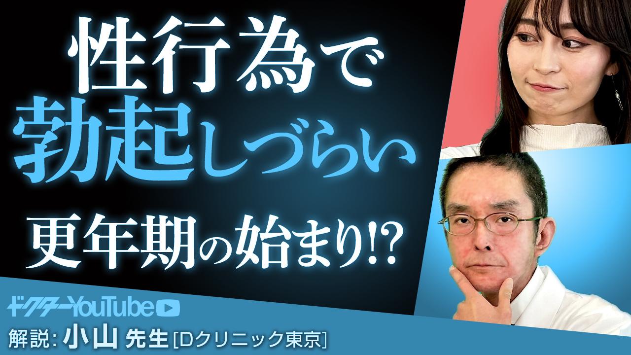 男性更年期3つの症状をDクリニック東京の小山太郎先生が解説