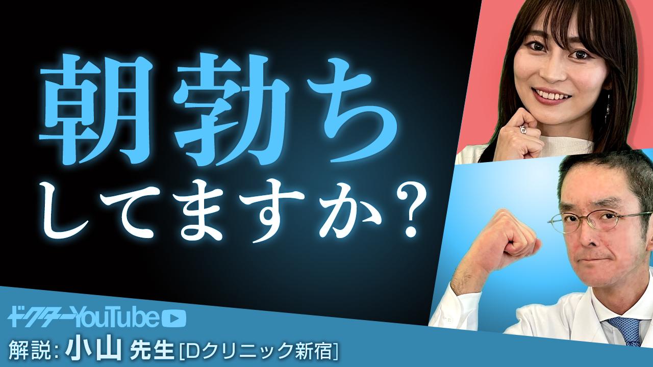 男女の更年期障害3つの違いをDクリニック新宿 院長 小山太郎先生が解説