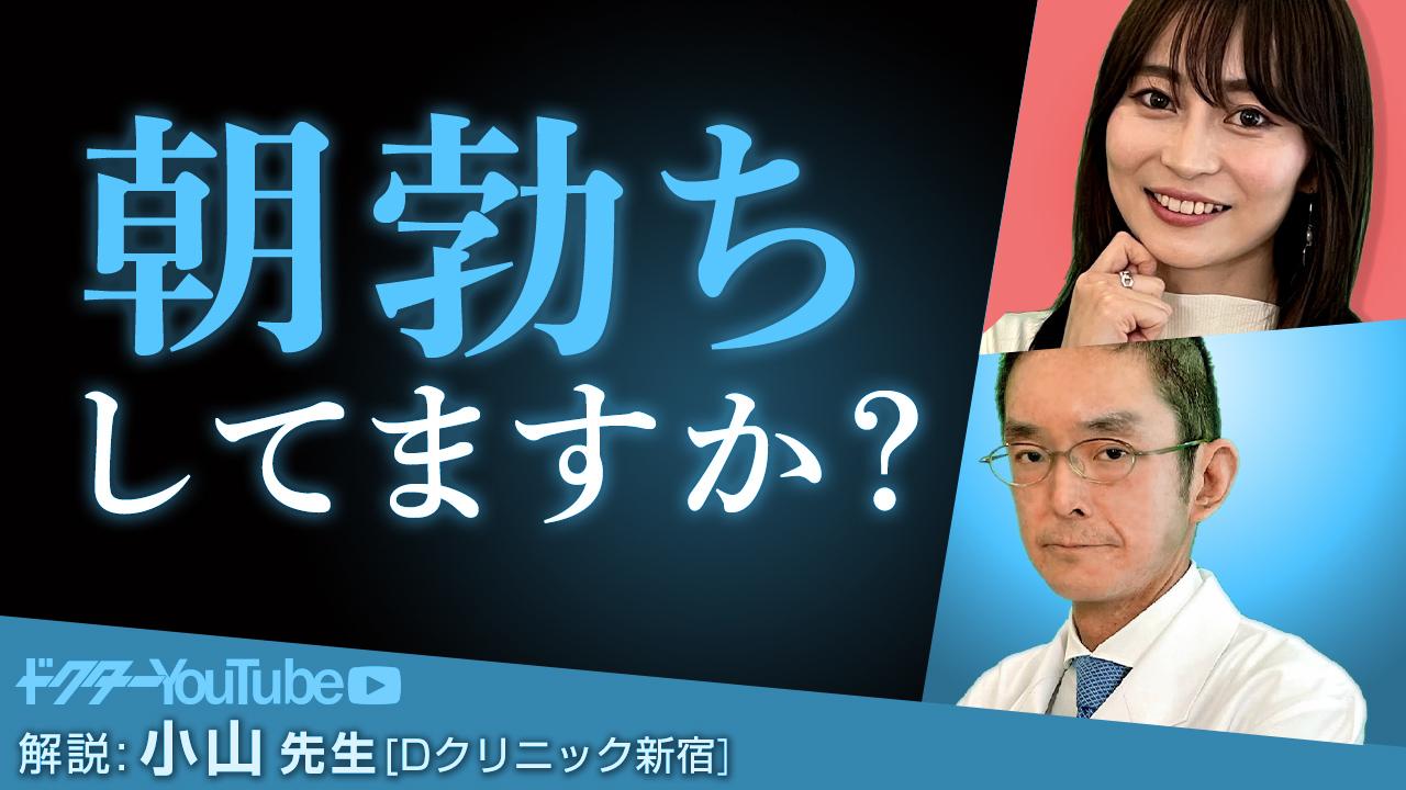 男女の更年期障害3つの違いをDクリニック新宿の小山太郎先生が解説